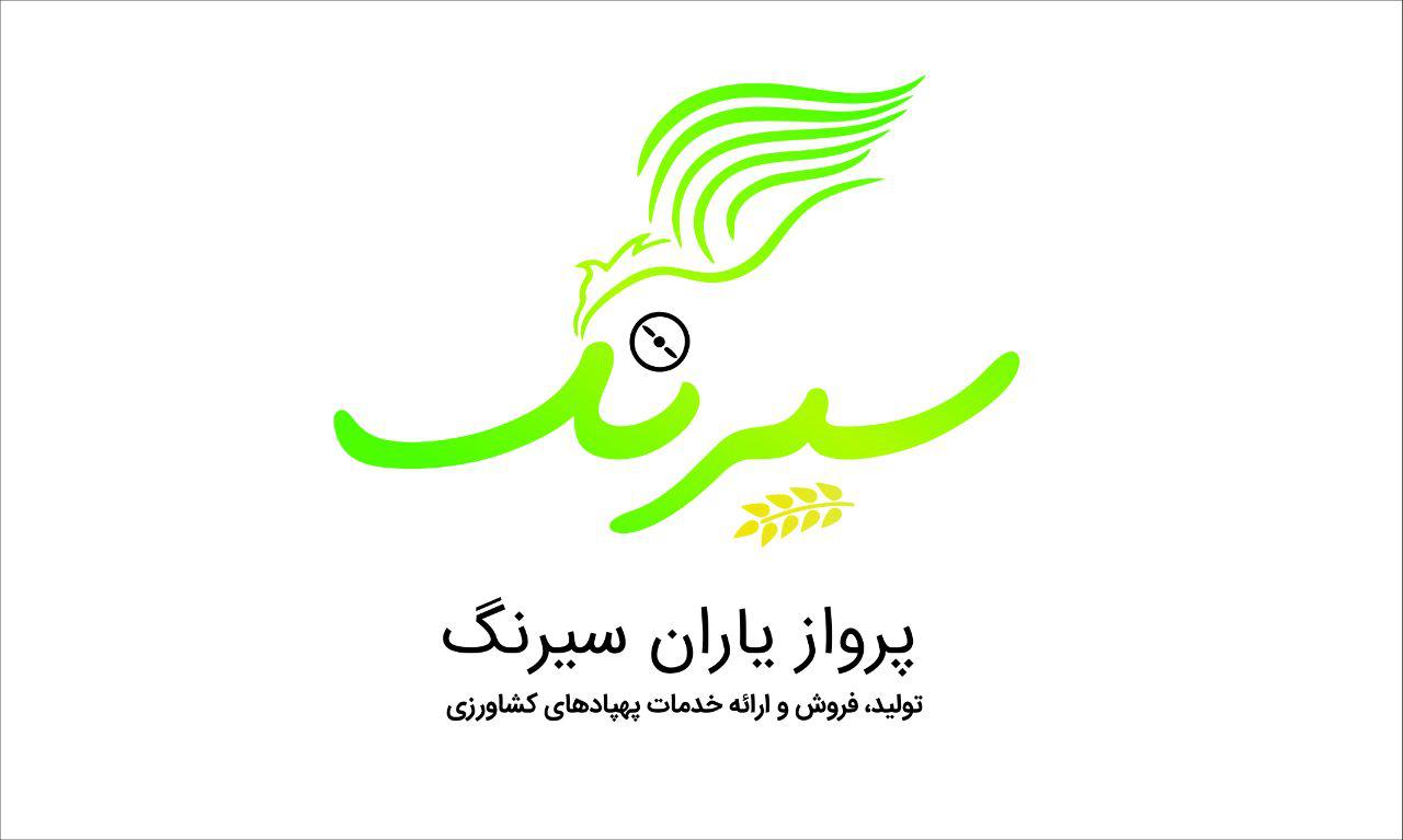 انقلابی جدید در صنعت کشاورزی توسط نخبگان ایرانی با پهپادهای کشاورزی سیرنگ