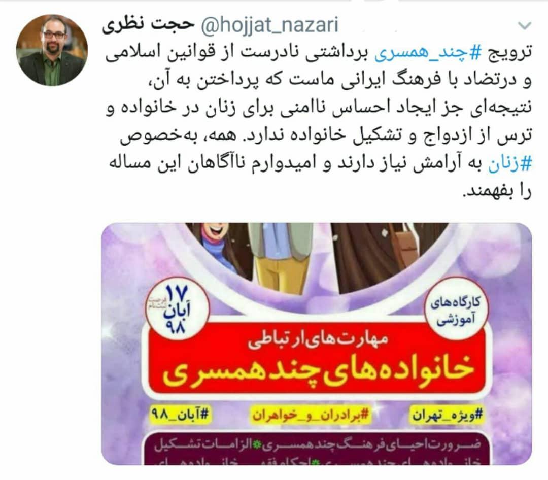 عضو شورایشهر تهران: ترویج چند همسری برداشتی نادرست از قوانین اسلامی و در تضاد با فرهنگ ایرانی ماست