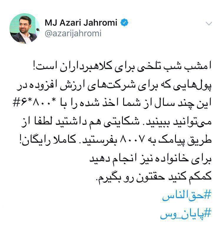 بزرگ ترین پرونده تاریخ ایران با بیش از یک میلیون شاکی/ تعداد شاکیان لحظه به لحظه زیادتر می شود: #6*800*