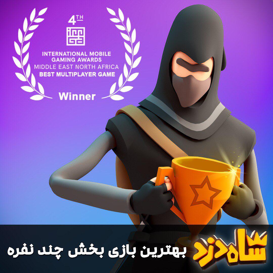 شاهدزد ایرانی جایزه معتبرترین رقابت بازی های موبایلی خاورمیانه را ربود