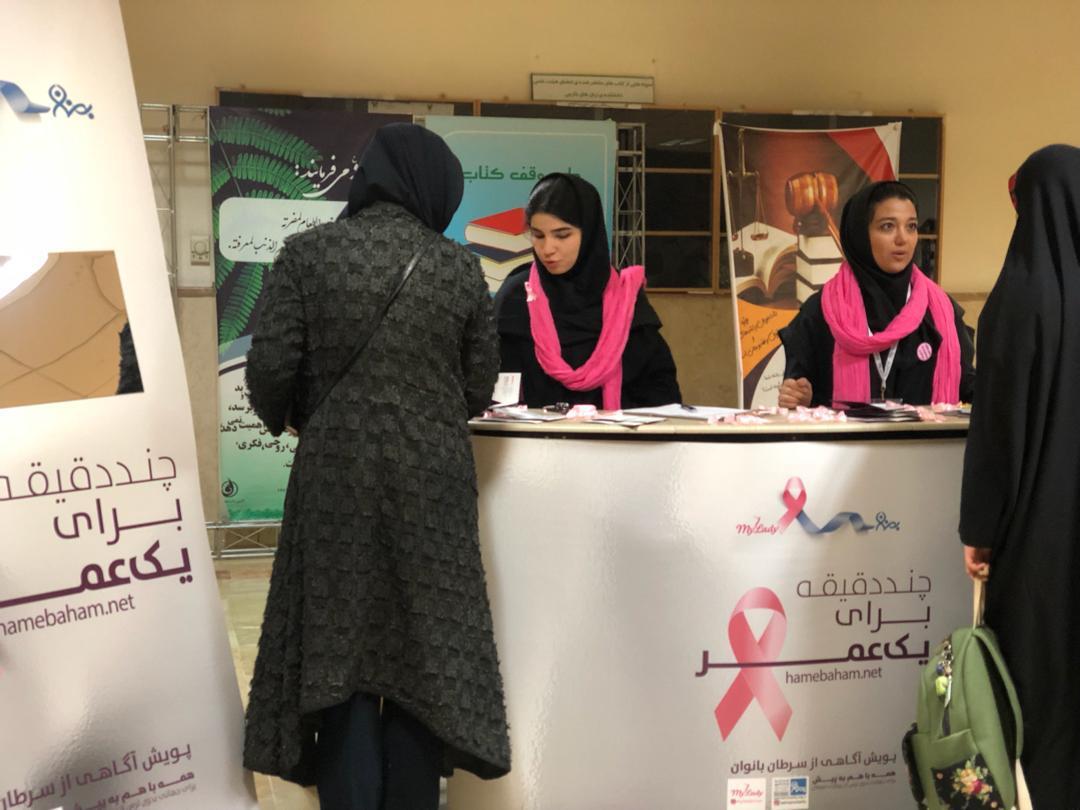 یک سالگی پویش ملی آگاهیرسانی از سرطان پستان موسسه خیریه بهنام دهشپور و مایلیدی