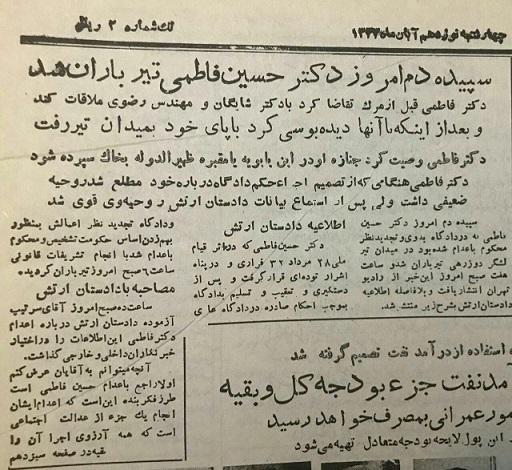 اعدام فاطمی 65 ساله شد/ 20 بُرش از زندگی و مرگ روزنامهنگارِ وزیر