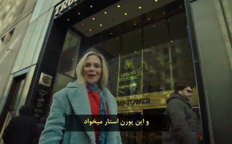 اکران خاطرات یک پورن استار در مشهد (شهر ممنوع برای کنسرتها)