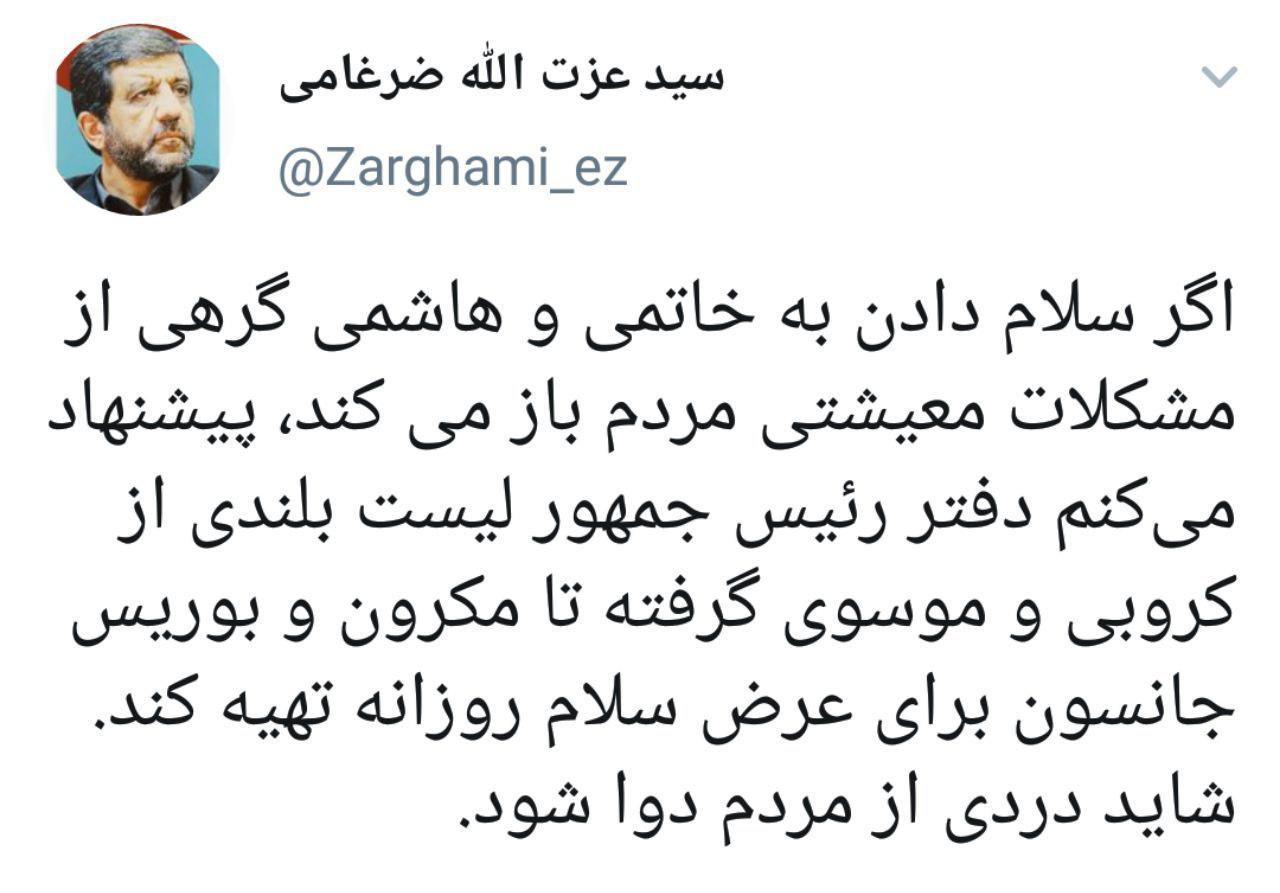 واکنش ضرغامی به سخنان رئیس جمهور در یزد