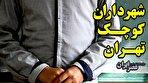 شهرداران کوچک تهران / انتخابات شهردار در 400 مدرسه (فیلم)
