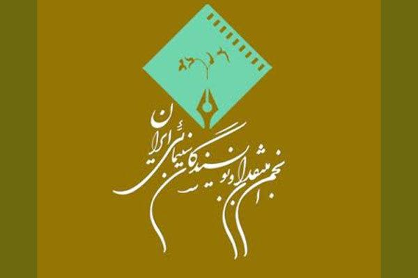 به تعویق افتادن جشن نوشتار سینمای ایران