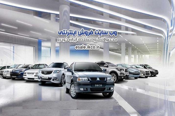 ایران خودرو: سایت فروش اینترنتی فعال است مردم می توانند مراجعه کنند