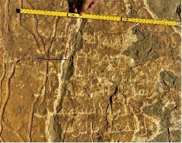 درج نام «ایران» به زبان پارسی در کتیبه قرن نخست هجری