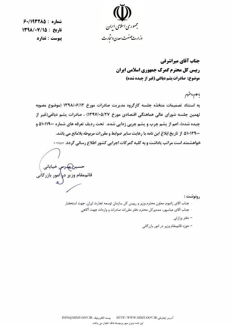 صادرات پشم آزاد شد
