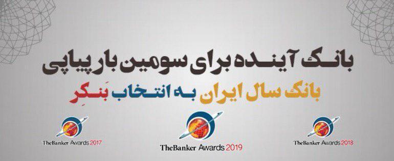 برای سومین سال،بانک آینده بانک سال ایران در 2019 شد