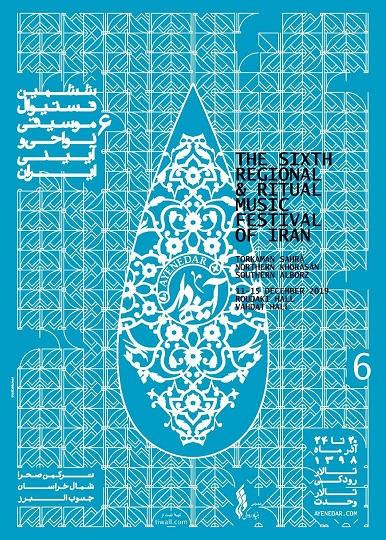 اعلام تاریخ و محل برگزاری ششمین دوره فستیوال موسیقی آینهدار