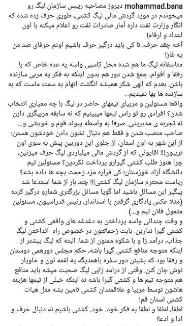 حمله محمد بنا به سازمان لیگ کشتی
