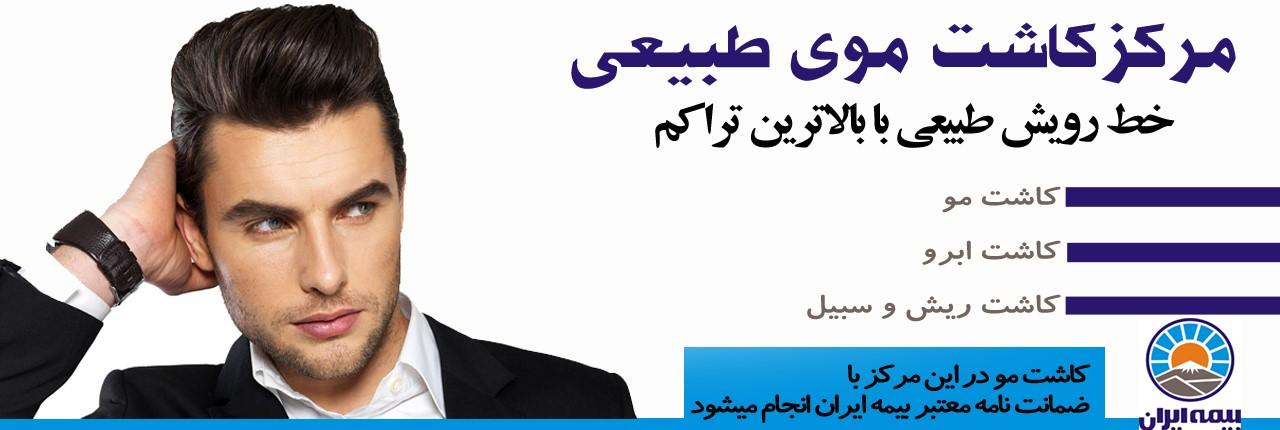 راهنمای انتخاب بهترین کلینیک زیبایی در تهران