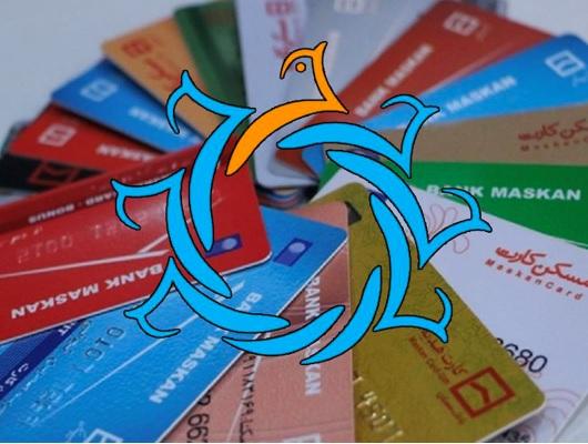 چگونه مانع سوءاستفاده از کارت اعتباری خود شویم؟
