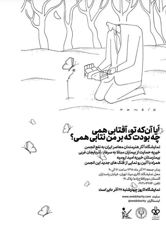 آثار هنری بخرید به نفع بیماران مستمند مبتلا به سرطان/ تهران: 22 تا 27 آذر