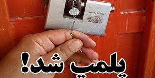 پلمب و بازداشت مدیران باشگاه ورزشی مختلط در تهران