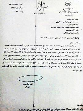 عراق واردات 17 محصول کشاورزی از ایران را ممنوع کرد (+سند)