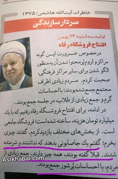 ماجرای جاصابونی و مرحوم هاشمی رفسنجانی