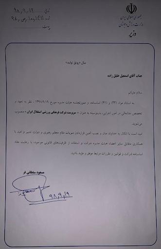 حکم وزیر ورزش برای خلیلزاده به عنوان سرپرست استقلال (+عکس)