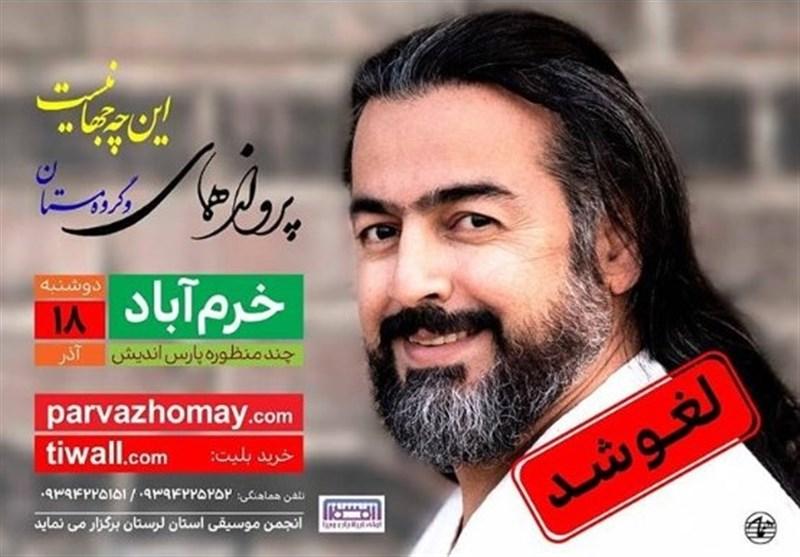 لغو کنسرت همای در خرم آباد به دستور اماکن ناجا / دلیل: نبود دستشویی