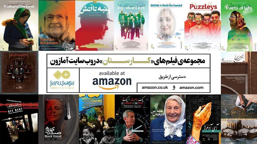 مستندهای کارستان