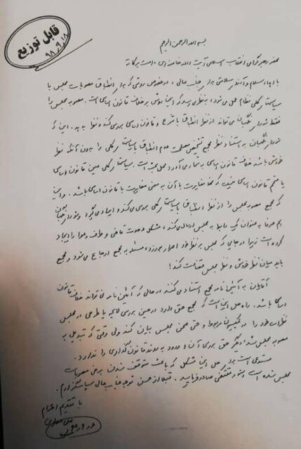 درخواست «مطهری» از رهبر انقلاب برای حل اختلاف مجلس و مجمع تشخیص