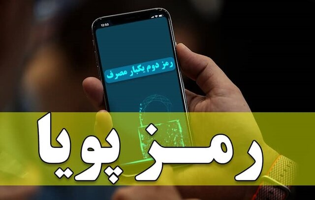 Image result for ?رمز پویا?