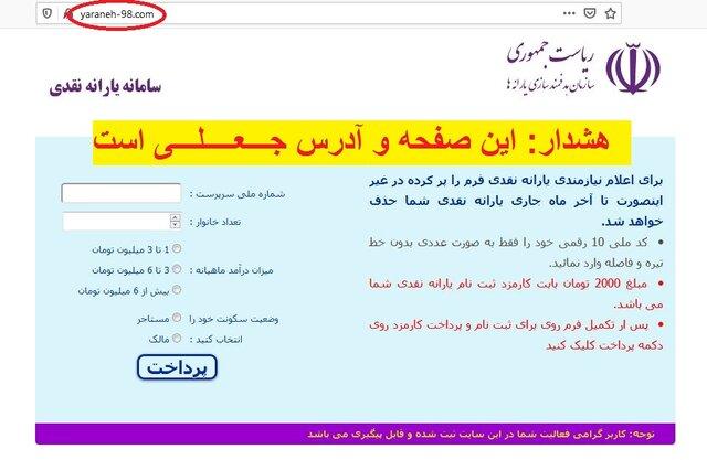 هشدار پلیس در مورد سایت جعلی یارانه۹۸ (+عکس)