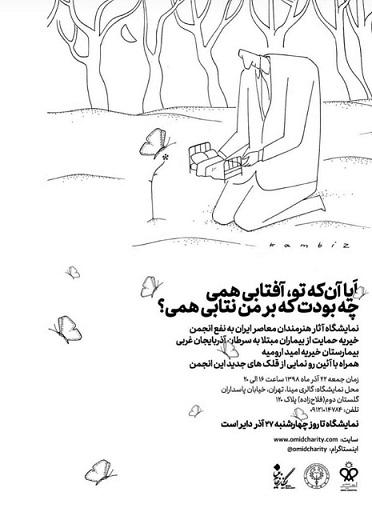 فروش آثار هنرمندان برجسته به نفع بیماران مستمند / از جمعه در تهران