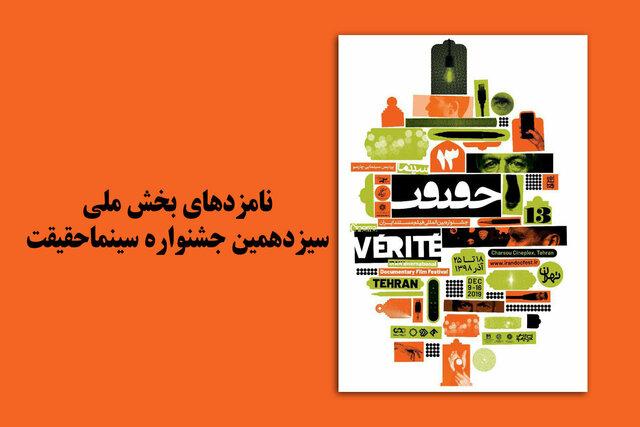 معرفی نامزدهای جشنوارهی سینما حقیقت / «خسوف» در صدر