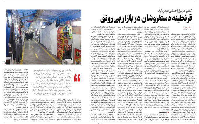 گزارش روزنامه ایران از وضعیت دستفروشان در عبدل آباد تهران