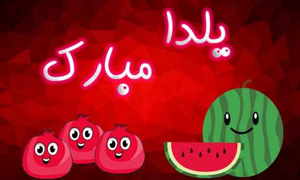 اس ام اس شب یلدا (جدید)