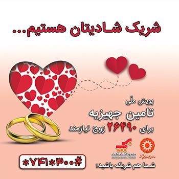 پویش ملی بهپرداخت ملت برای تامین جهیزیه 26490 زوج نیازمند