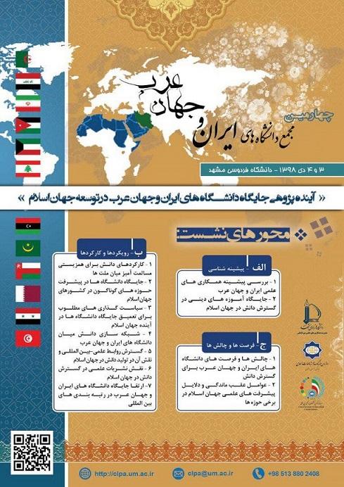 30 دانشمند جهان عرب میهمان دانشگاه فردوسی مشهد