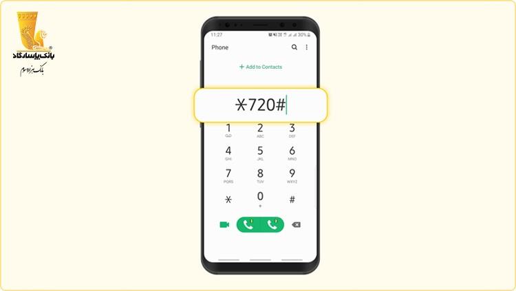 لزوم ثبت صحیح شماره تلفنهمراه در بانک جهت دریافت رمز پویا