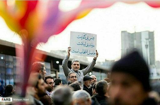 تجمع امنیت در تهران
