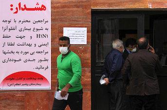 هشدارهای مهم کمیته کشوری آنفلوآنزا
