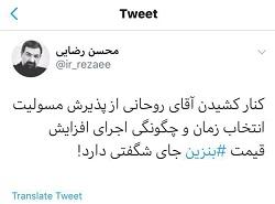 محسن رضایی به روحانی: کنار کشیدن شما از پذیرش مسئولیت جای شگفتی است