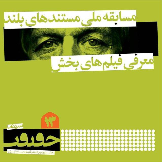اسامی مستندهای بلند بخش «مسابقه ملی» جشنواره سینماحقیقت