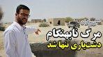 دشتیاری تنها شد؛ مرگ نابهنگام یک انسان فداکار در محرومترین جای ایران (فیلم)