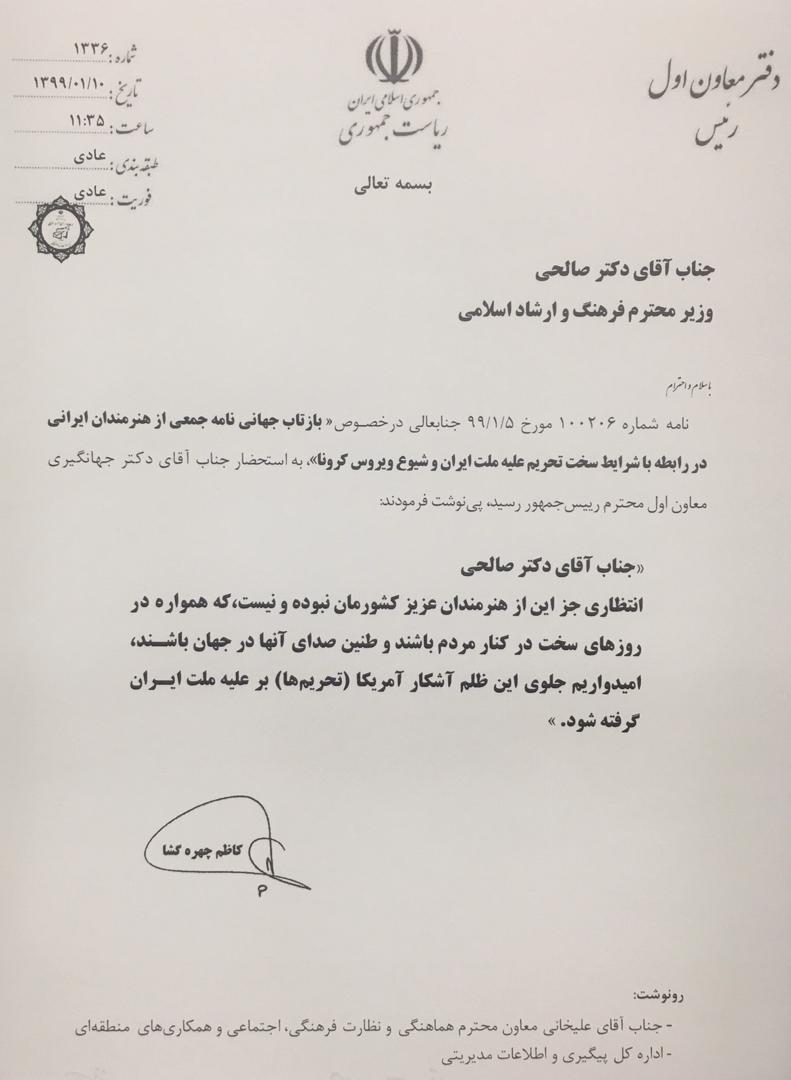 تشكر جهانگيرى از هنرمندان ايرانى
