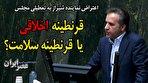 اعتراض نماینده شیراز به تعطیلی مجلس: در بزنگاه غائله، سر در لاک سلامت شخصی خود فرو  بردهایم(فیلم)