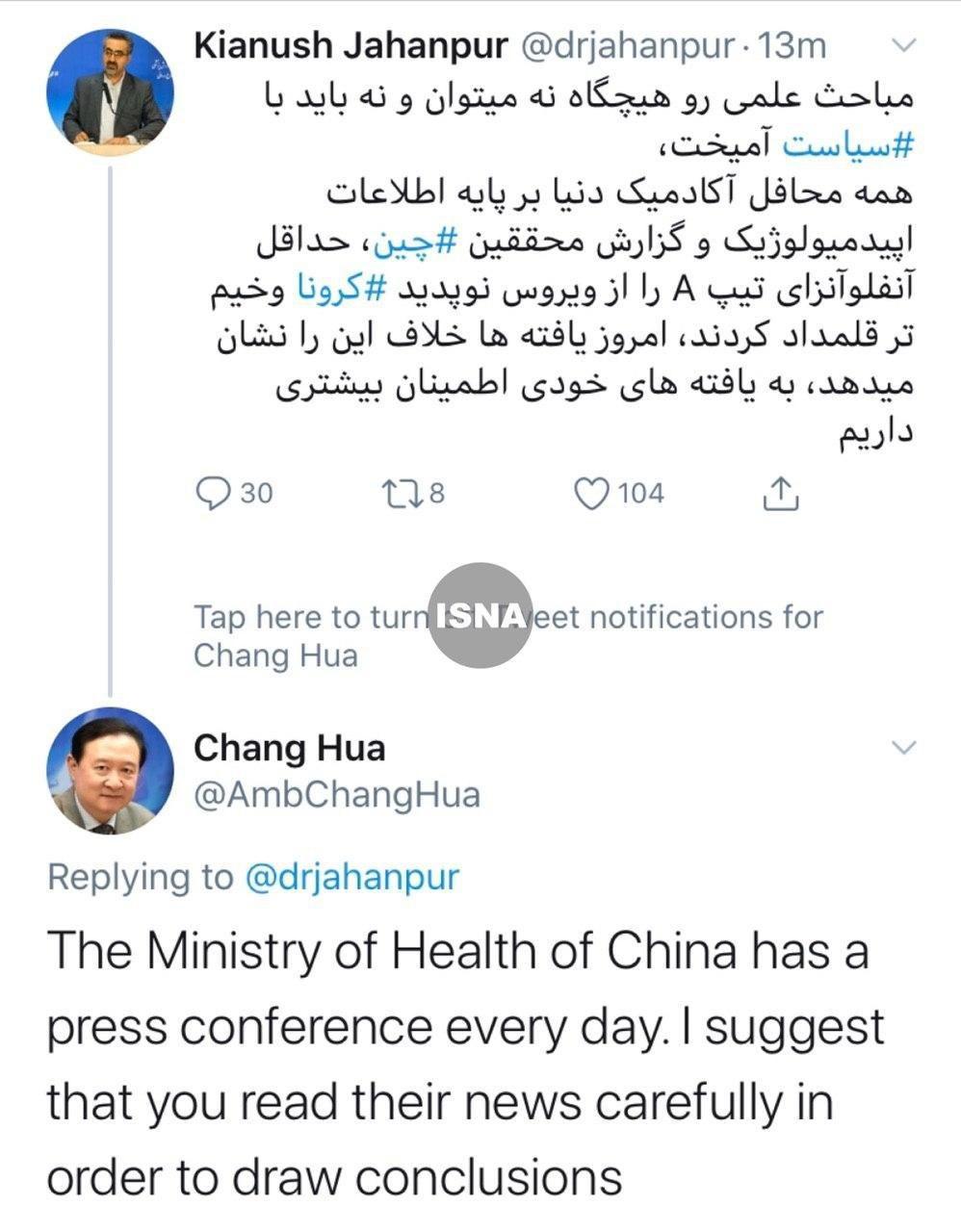 انتقاد سخنگوی وزارت بهداشت: چین با ارائه آمار و مدارکش درباره کووید-19 شوخی تلخی با دنیا کرد