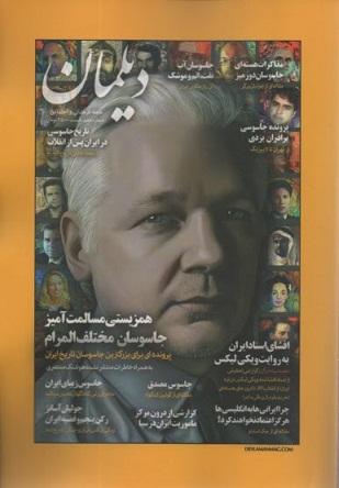 دیلمان؛ پرونده ای برای جاسوسی و جاسوسان در ایران
