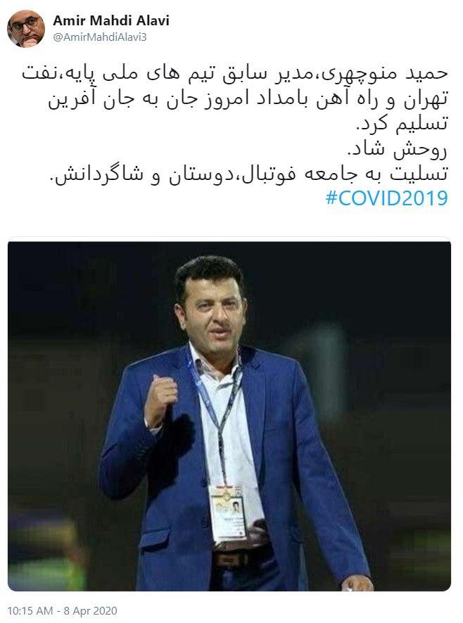 درگذشت سرپرست سابق تیمهای راه آهن و نفت تهران به علت کرونا