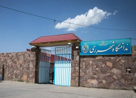 تکذی زندان شهرری