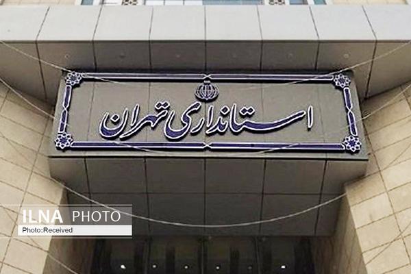 استانداری تهران: مراکز خدماتی تا پایان ۱۳ فروردین باز هستند