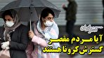 مردم یا مسئولین، کدام مقصر گسترش کرونا در ایران هستند؟ (فیلم)