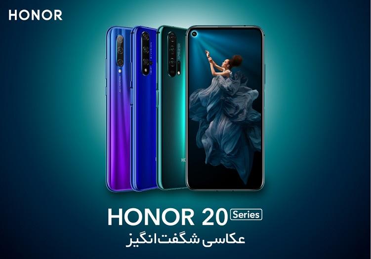 آغاز عرضه اینترنتی خانواده گوشی های آنر 20 در ایران