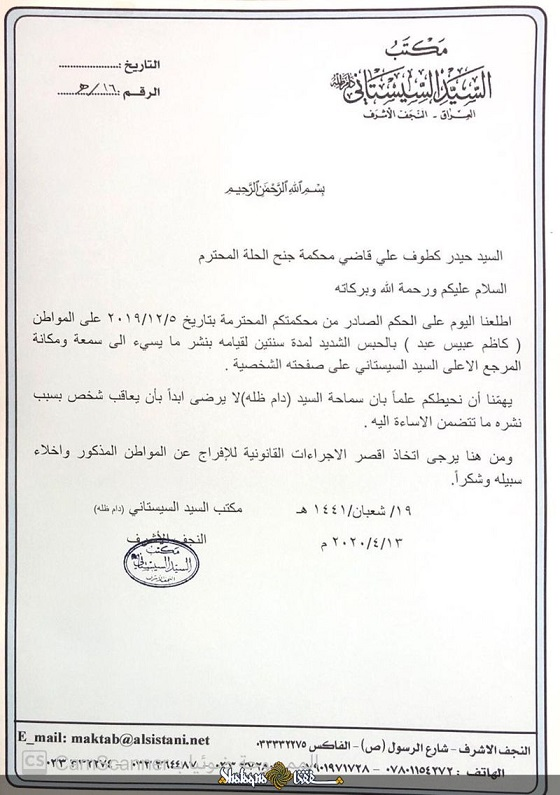 برهم صالح دستور عفو اهانت کننده به آیت الله سیستانی را صادر کرد